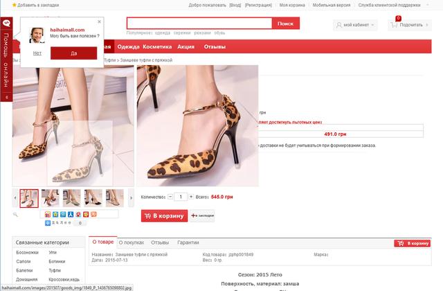 Крупный интернет-магазин одежды, обуви, косметики и аксессуаров 3