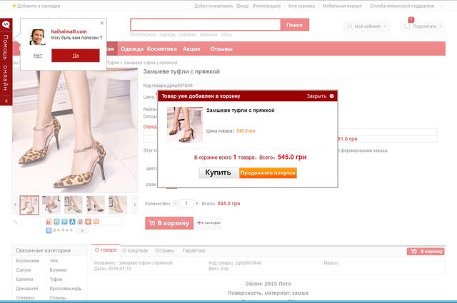 Крупный интернет-магазин одежды, обуви, косметики и аксессуаров 4