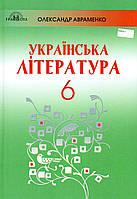 Підручник. Українська література 6 клас. Авраменко О.М. (2019)