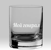 """Именной стакан для виски """"Мой генерал"""""""