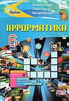 Підручник. Інформатика 6 клас. Морзе Н.В., Барна О., Вембер В. П.