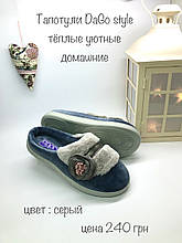 Тапочки женские DaGo style