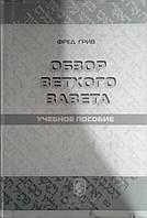 Обзор Ветхого Завета/ Ф. ГРИВ