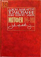 Толкование книг Нового Завета  Ев. От Матфея 24-28/ ДЖ. МАК-АРТУР