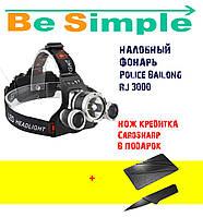 Мощный налобный фонарь Police Bailong RJ 3000