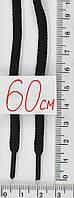 Шнурки круглые (60см) чёрн уп=50пар