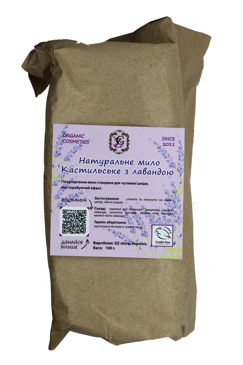 Мыло «Кастильское» с лавандой 500 г