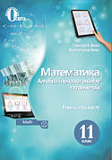 Математика (алгебра і початки аналізу та геометрія) 11 клас. Підручник (рівень ст.) (НП). Бевз Г.П., Бевз В.Г.
