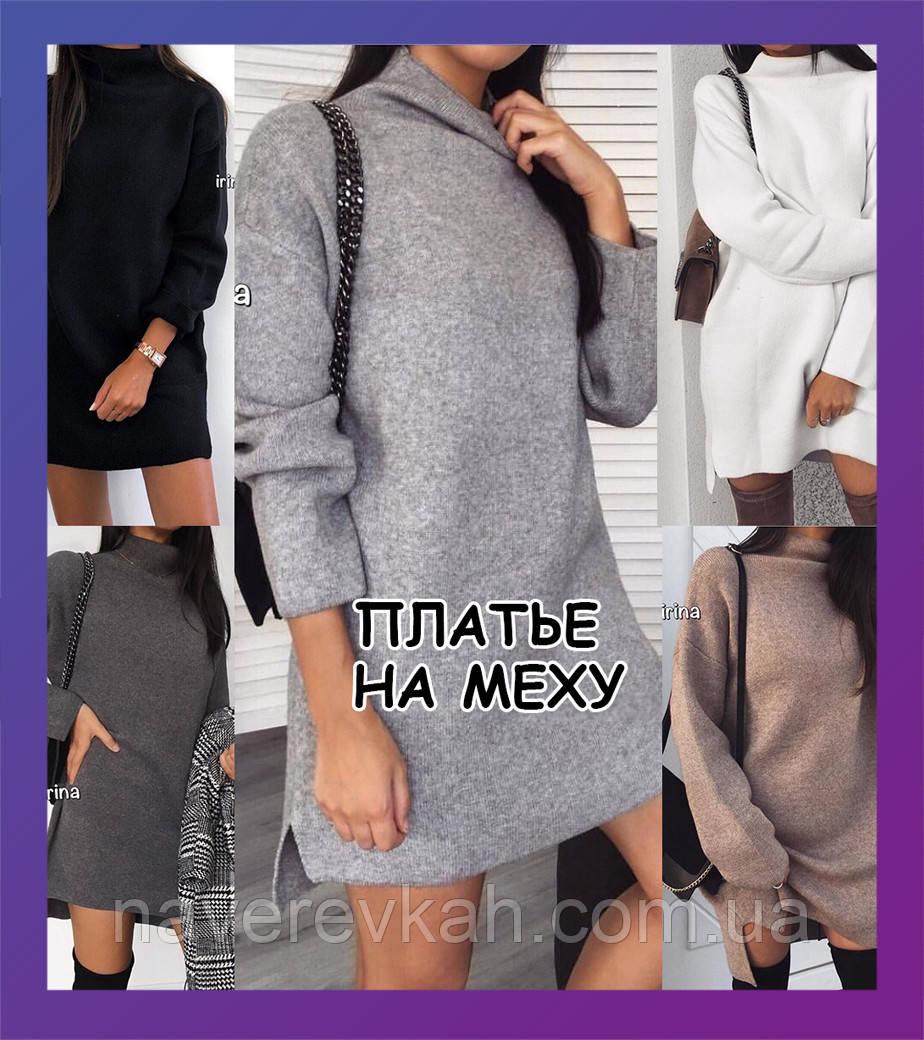 Женское зимнее теплое платье на флисе с мехом пудра серое белое черное графит 42-44 46-48