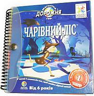 Дорожная магнитная игра Smart Games Волшебный лес (SGT 210 UKR)