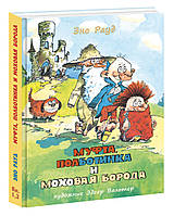 Детская книга  Рауд Эно: Муфта, Полботинка и Моховая Борода. Книги 1, 2  Для детей от 6 лет