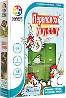 Игра настольная Smart Games Переполох в курятнике (BZ-SG 436 UKR)