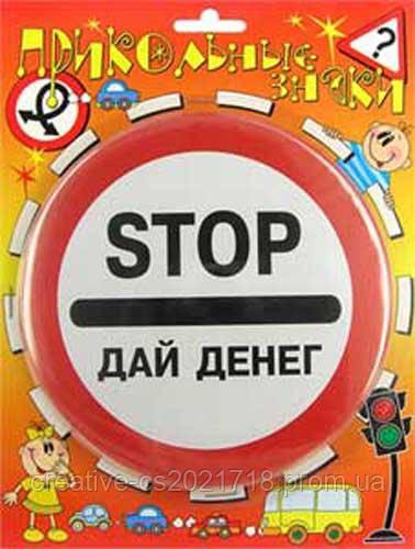 """Прикольные знаки """"STOP дай денег"""""""