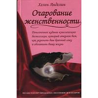 Очарование женственности/ Х. АНДЕЛИН