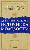 Келдер  (кн.2) Древний секрет источника молодости. Книга 2