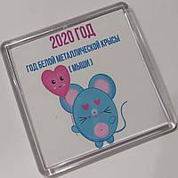 Магнит 2020 год Металлической Мышки
