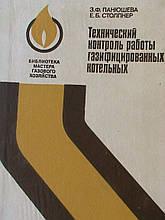 Панюшева З. Ф. Технічний контроль роботи газифікованих котелень. Л., 1983.