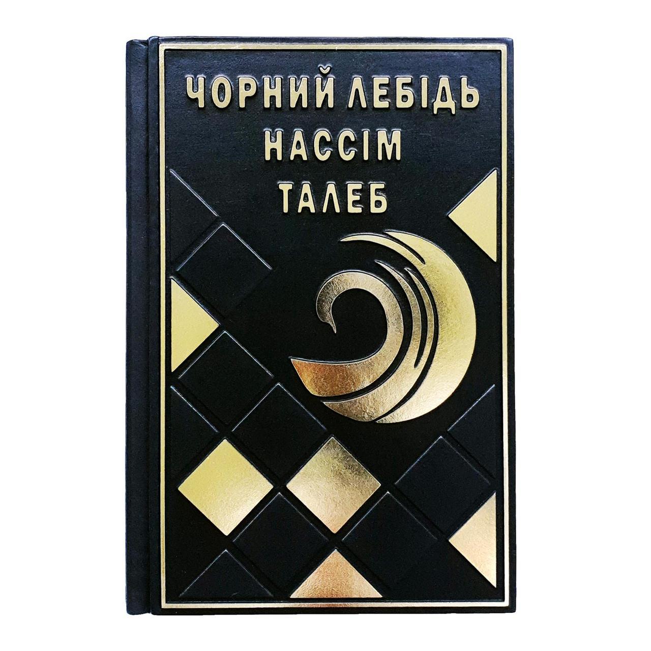 Подарочная литература. Чорний лебідь. Насім Талеб (М0)