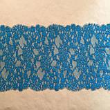 Ажурне французьке мереживо шантильї (з віями) блакитного кольору шириною 23 см, довжина купона 3,0 м., фото 8