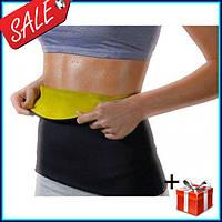 Пояс для похудения Hot Shapers, пояс фитнеса и тренировок Хот Шейпс (MS 1213)