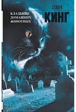 Кинг Стивен (мяг) Кладбище домашних животных