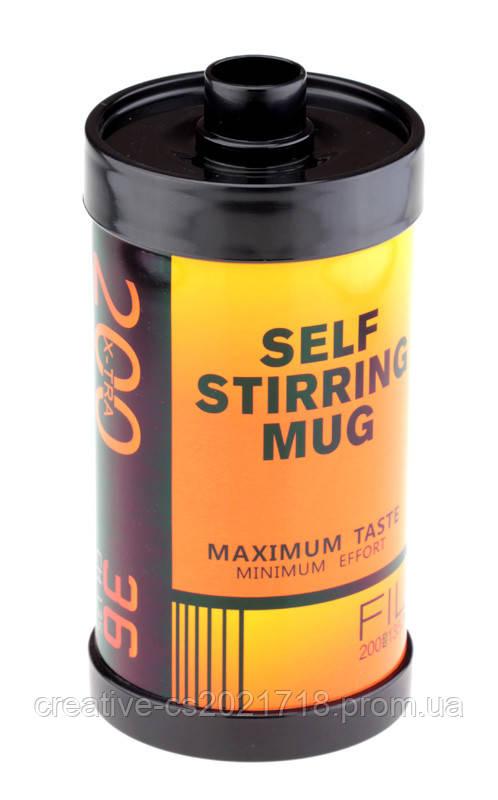 Термокружка с миксером HONO фотопленка 200 оранжевая, film self stirring mug (TE32B)