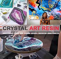 Смола эпоксидная Crystal Art Resin 2 для картин, коастеров и подставок, для покрытия, уп. 670 г, более густая