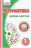 НУШ. Флеш-картки. Математика. 1 клас. Нова українська школа Н901131У