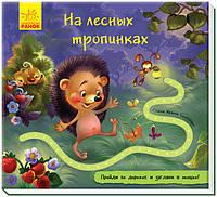 Книжка с дорожкой. На лесных тропинках