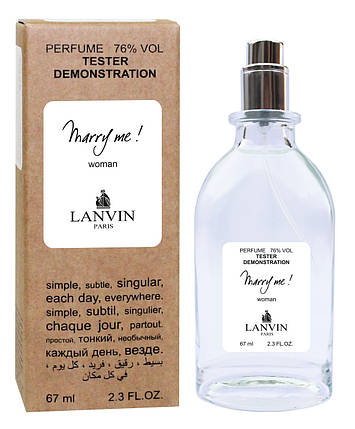 Lanvin Marry Me - Tester 67ml, фото 2