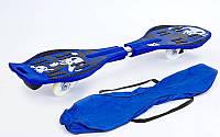 "Роллерсерф двухколесный (RipStik, Рипстик, Вейвборд) SKULL (ABS, PU светящ., 34"", синий), фото 1"