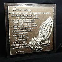 Картина искусственный камень Отче наш