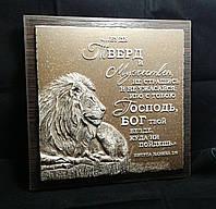 Картина искусственный камень Будь тверд и мужествен/ лев