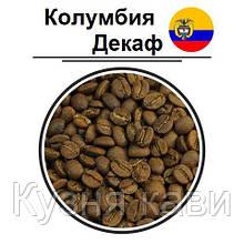 Арабика Колумбия без кофеина (Decaf Colombia Supremo)