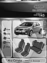 Авточехлы Kia Cerato 2008-2013 г Эконом, фото 2