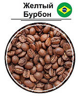 """Свежеобжаренный кофе в зернах Бразилия """"Желтый Бурбон"""""""