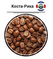 Свежеобжаренный кофе в зернах Коста-Рика