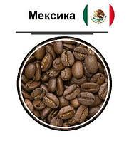Свежеобжаренный кофе в зернах Мексика