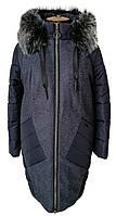 Пальто зимние женские больших размеров 52-62 темно синий