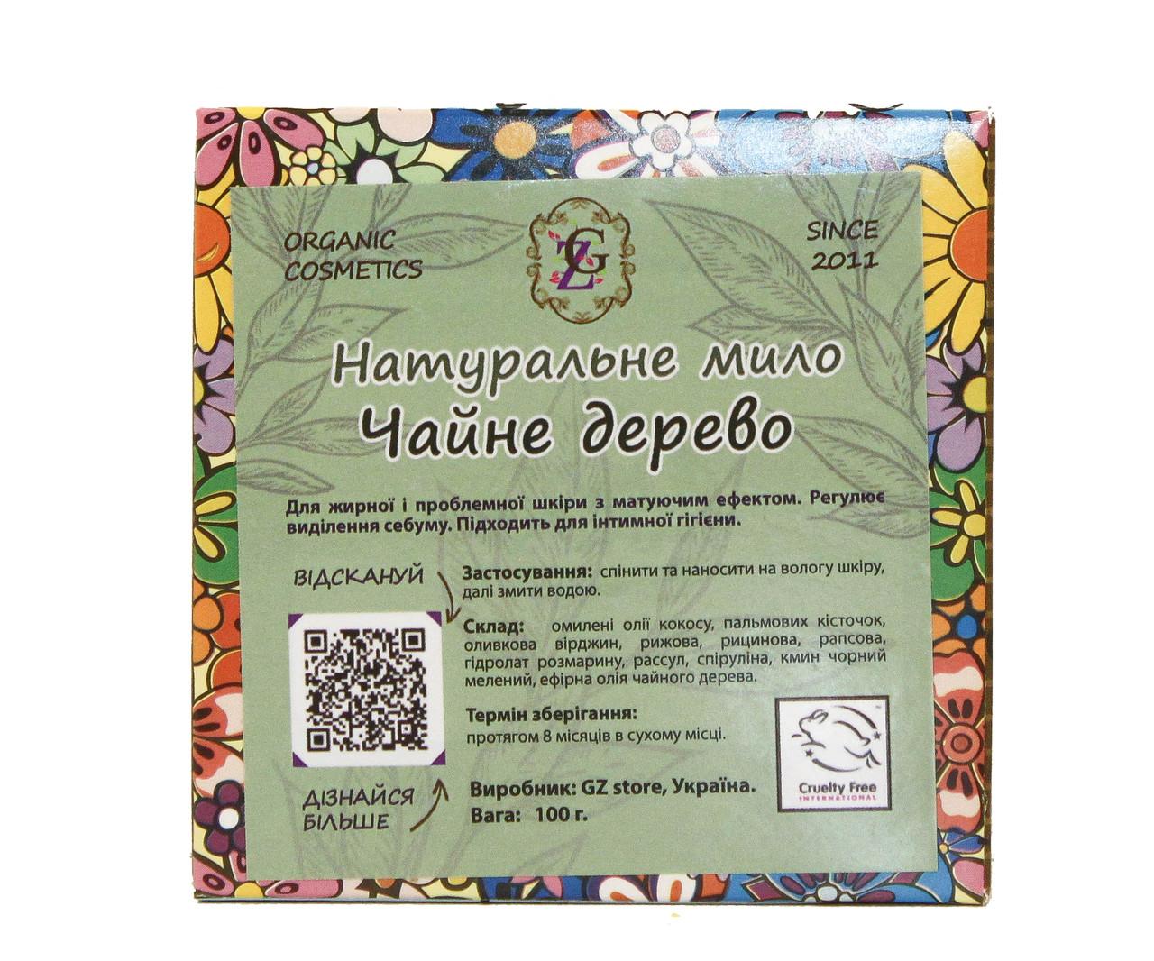 Мыло «Чайное дерево»  100 г