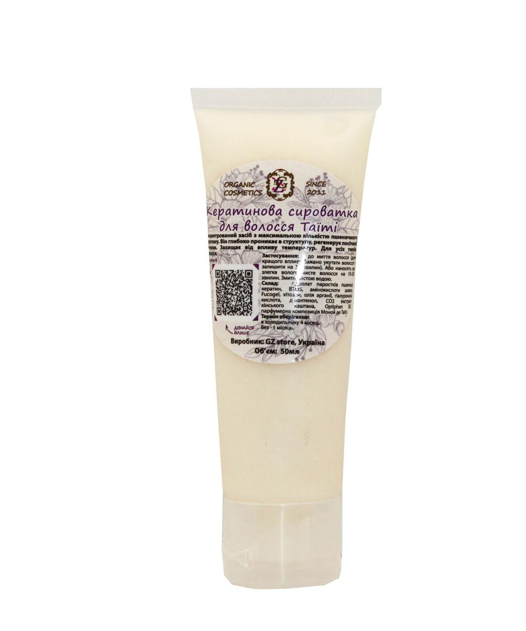 Кератиновая сыворотка для волос Таити 50мл
