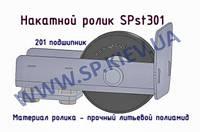 Накатной ролик для консоли откатных ворот SPst301