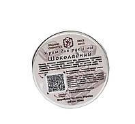 Крем «Шоколадный» питательный, для рук и ног 50мл