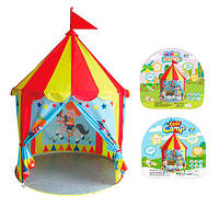 Палатка детская Домик-шапито 1 вход 100-100-155см,