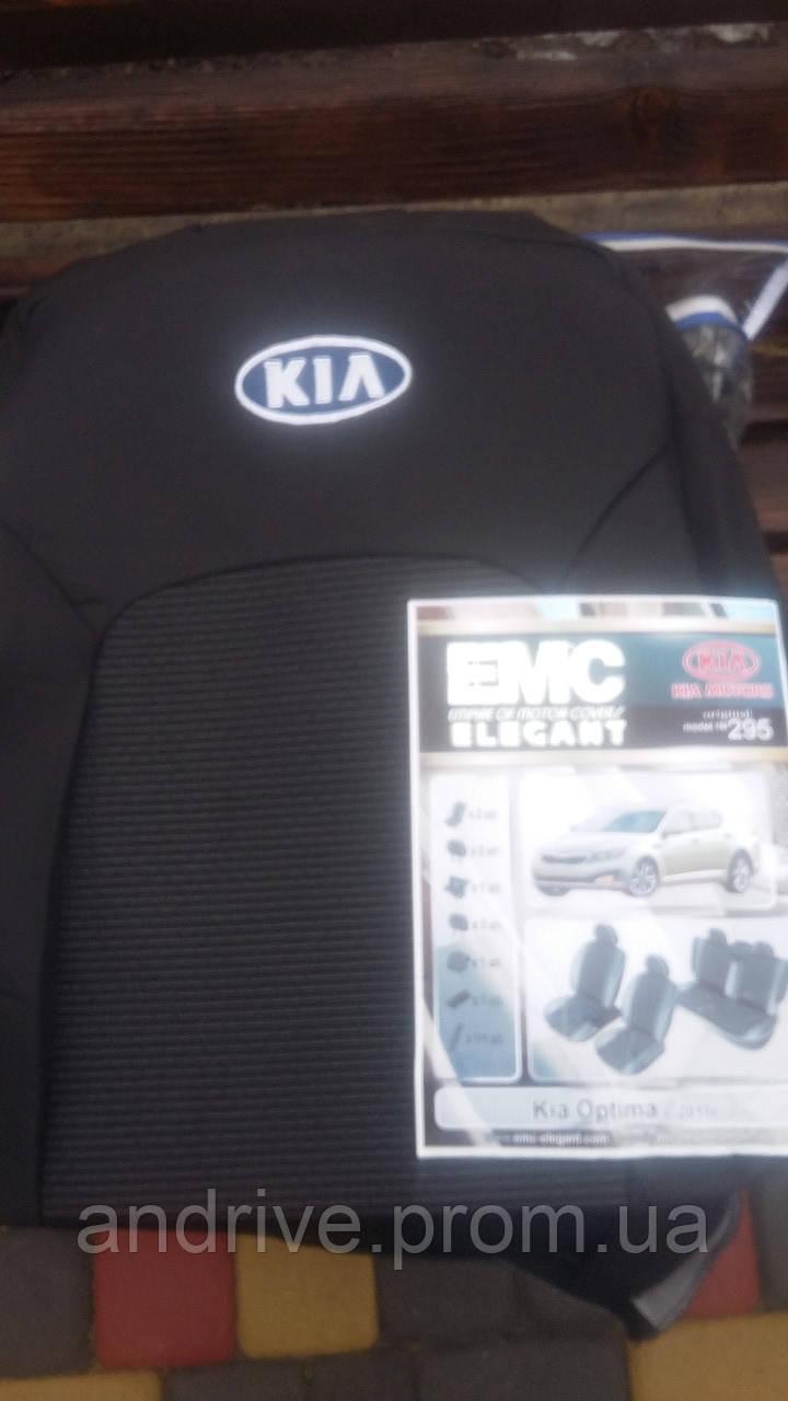 Авточехлы Kia Оptima с 2010 г