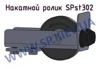 Накатной ролик для консоли откатных ворот SPst302