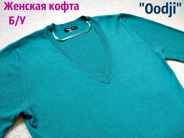 Женский бирюзовый пуловер кофта Ооdji. Размер 42-44