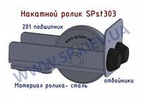 Накатной ролик для консоли откатных ворот SPst303