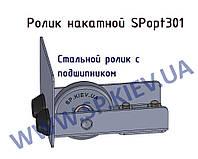 Накатной ролик для консоли откатных ворот SPopt301