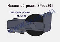 Накатной ролик для консоли откатных ворот SPeco301